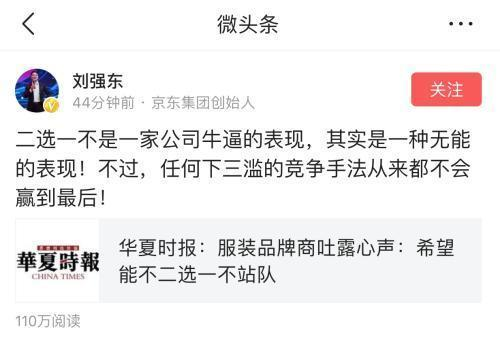 """刘强东表态:""""二选一""""是下三滥手段"""