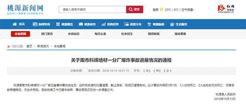 湖南桃源县一工厂发生爆炸 事故致3死1伤