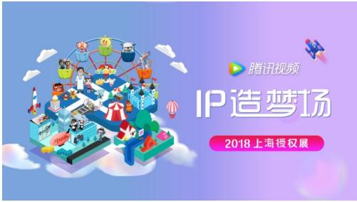 腾讯视频携多品类IP矩阵 即将亮相第12届中国授权展