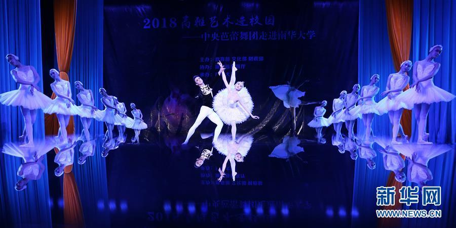 中央芭蕾舞團走進湖南高校