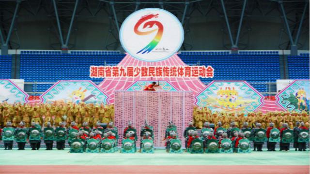 直播回顾|湖南省第九届少数民族传统体育运动会开幕