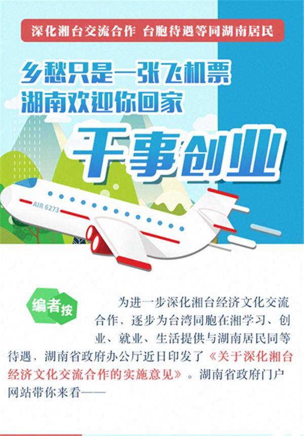 【图解】乡愁只是一张飞机票,湖南欢迎你回家干事创业