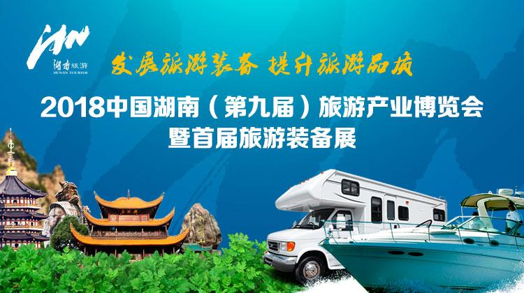 直播回放>>2018湖南旅博會暨首屆旅游裝備展之湖南旅游企業推介會