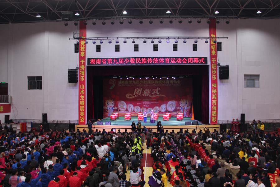 华声直播>>湖南省第九届少数民族传统体育运动会闭幕式