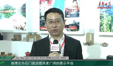 何彦兵:旅博会为石门旅游提供更广阔的展示平台