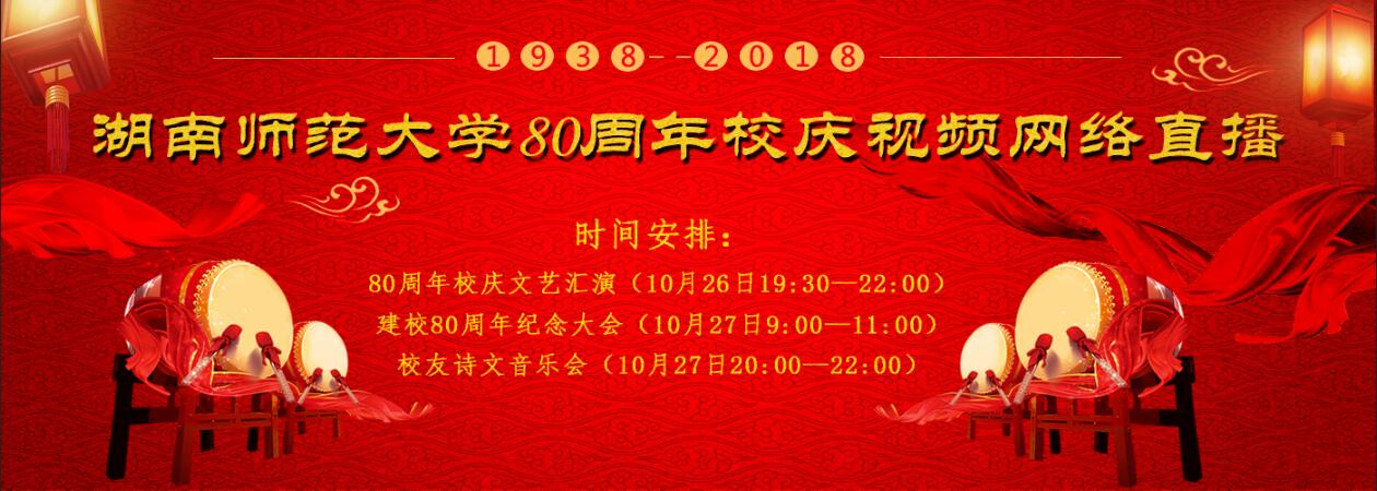 华声直播>>80周年校庆|湖南师范大学80周年华诞