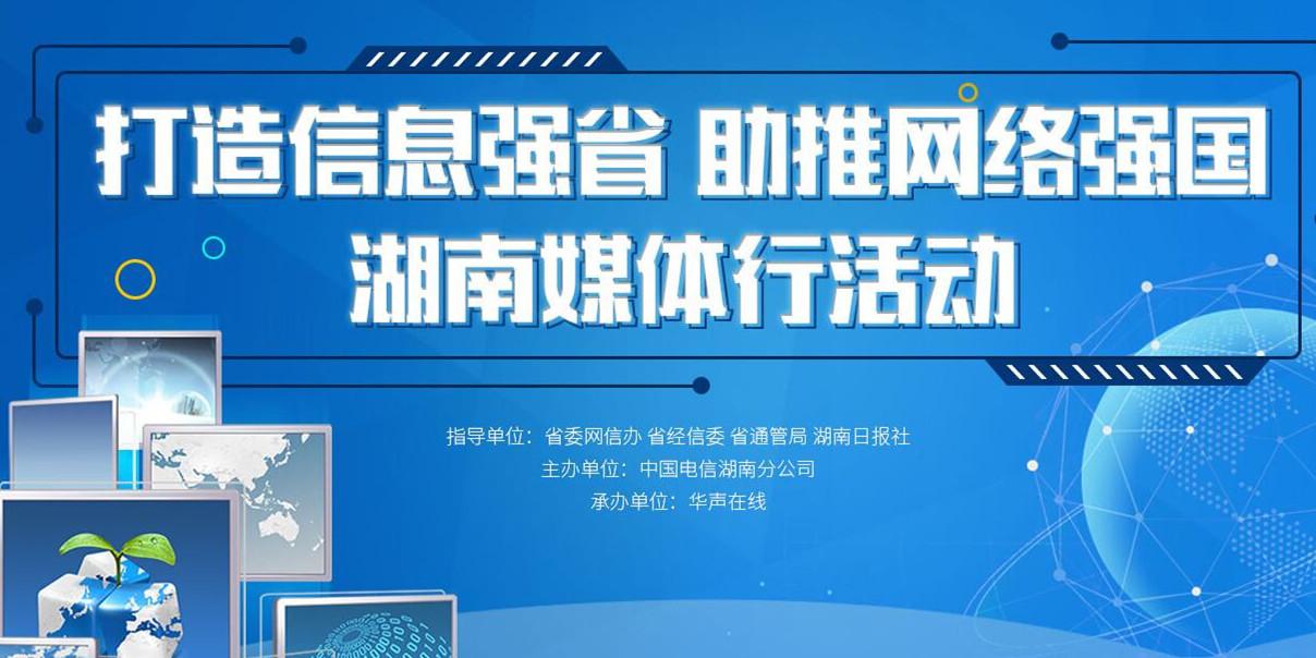 【专题】打造信息强省 助推网络强国