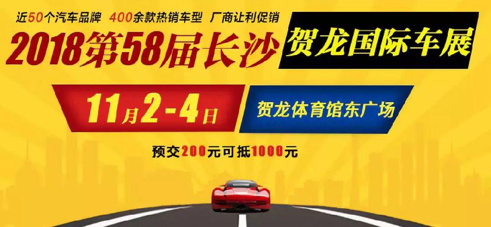 2018长沙贺龙国际车展时间 活动 门票