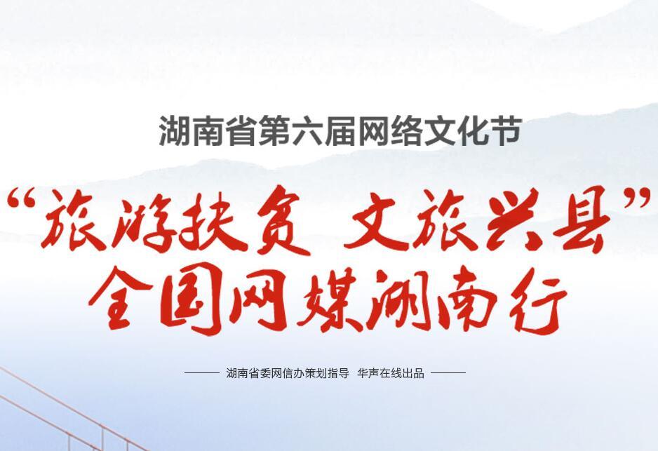 旅游扶贫 文旅兴县——全国网媒湖南行