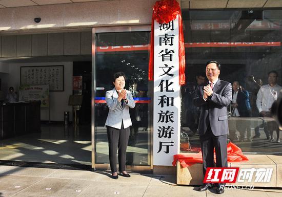 湖南省文化和旅游厅正式挂牌。