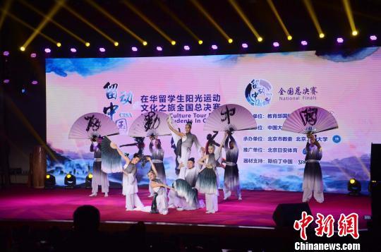 """第三届""""留动中国-在华留学生阳光运动文化之旅""""总决赛7日结束。图为闭幕式现场。 黄雨塑 摄"""