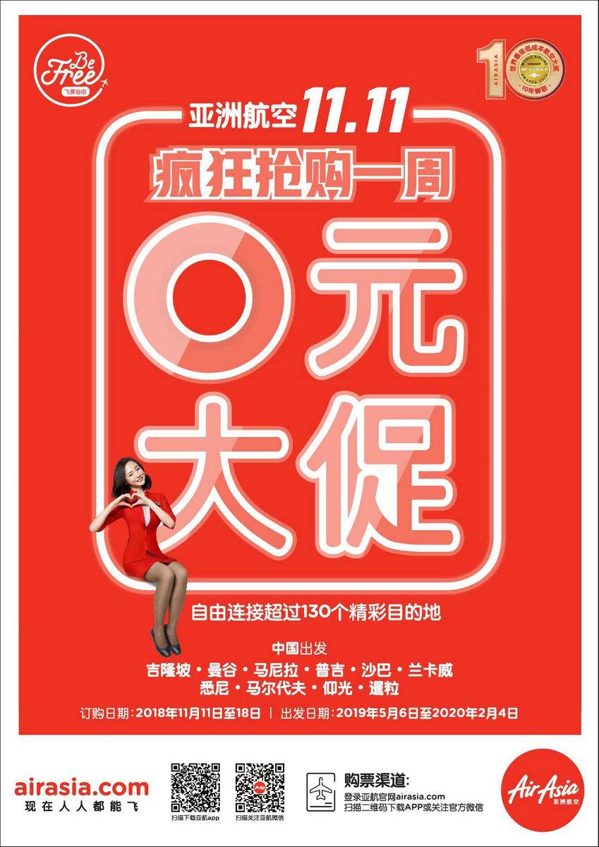 【萝卜蹲游戏规则】亚洲航空 11.11零元*大促 超低价机票疯狂抢购