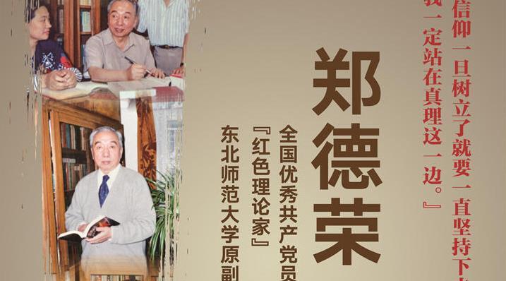 郑德荣公益广告