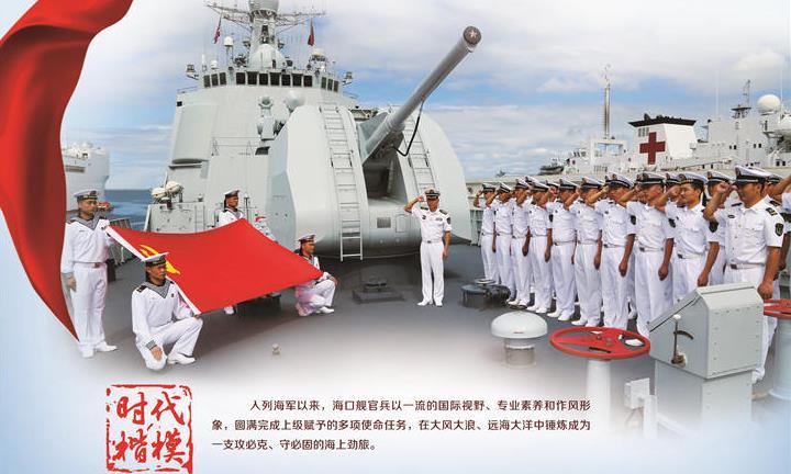 时代楷模海军海口舰公益广告1