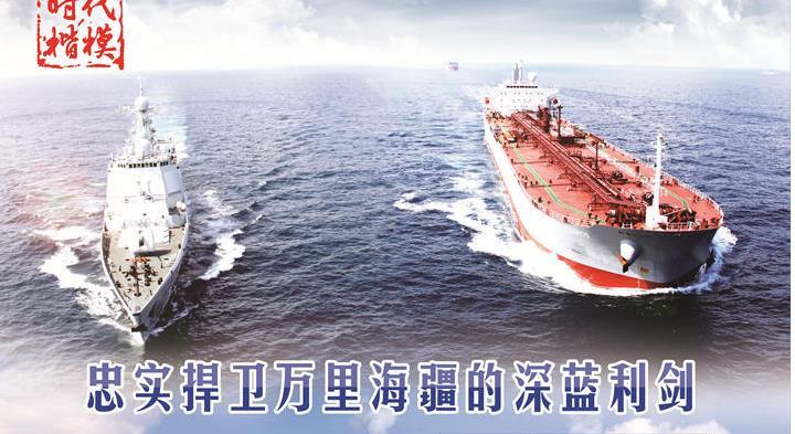 时代楷模海军海口舰公益广告2