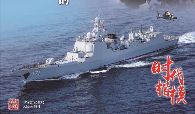 时代楷模海军海口舰公益广告4