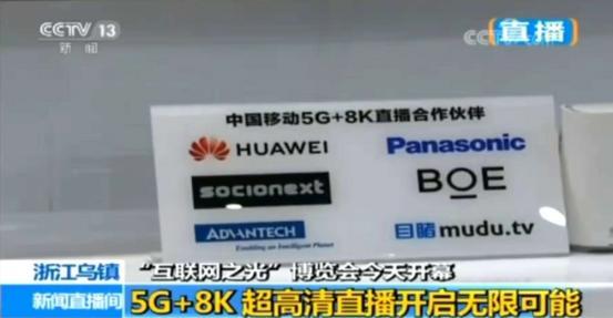 世界互联网大会最大亮点,目睹见证全5G+全8K!