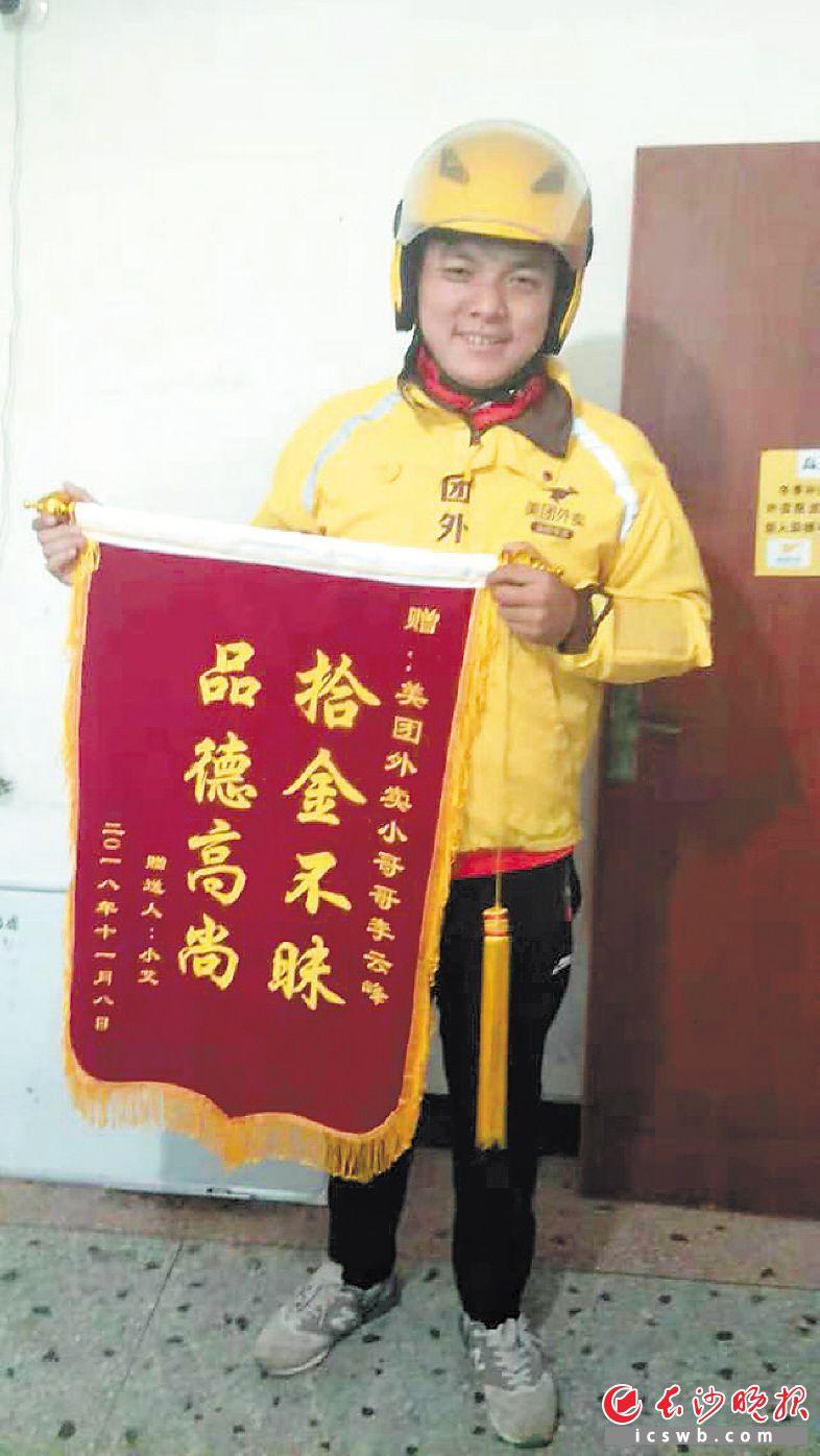 失主专门打听到外卖小哥李云峰所在的站点,并送去锦旗表达谢意。 受访者供图