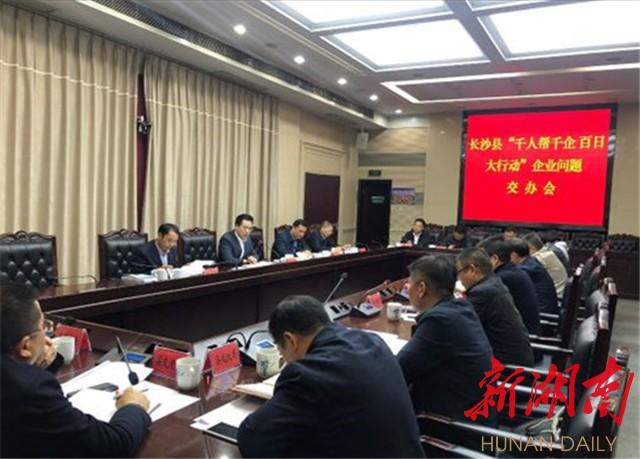 长沙县:精准高效迅速帮扶确保企业真正受益