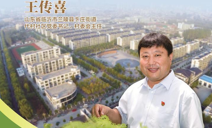 时代楷模王传喜公益广告2