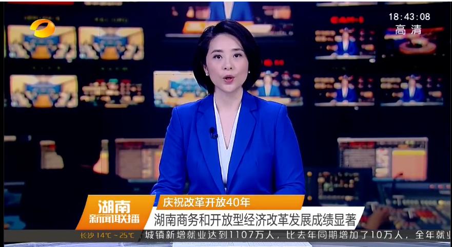 改革开放40年 湖南商务和开放型经济改革发展成绩显著