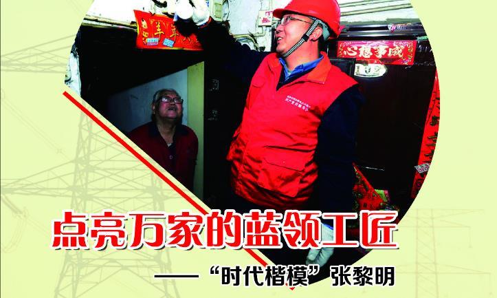 时代楷模张黎明公益广告3
