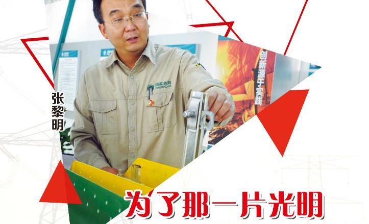 时代楷模张黎明公益广告4