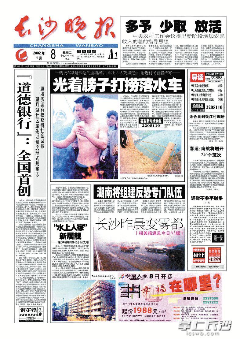 2018-11-16《长沙晚报》A1版