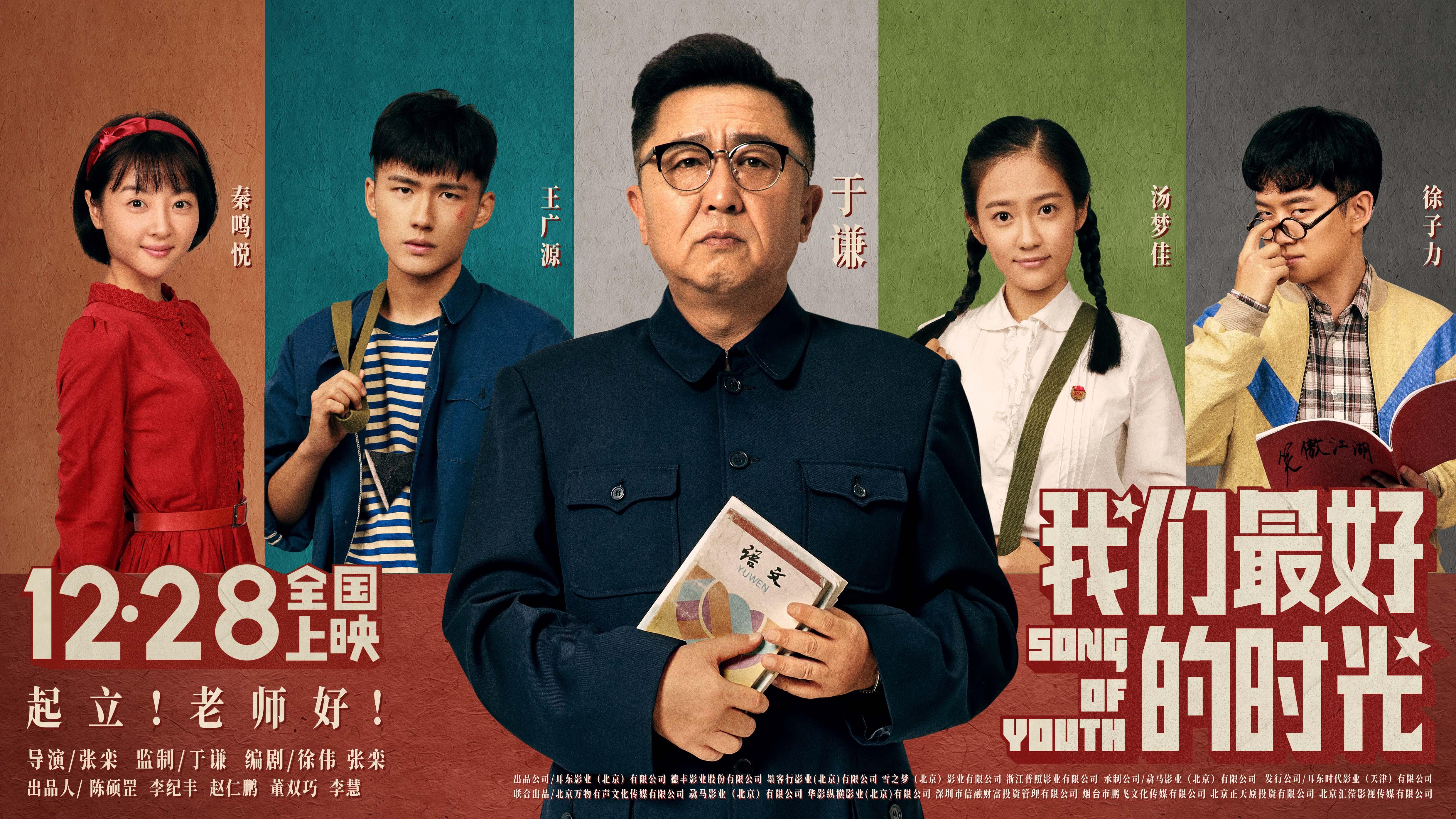 """《我们最好的时光》定档12月28日 于谦画风突变成""""恶霸""""老师"""