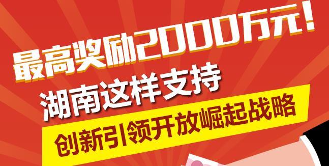 【手机美高梅游戏网址】最高奖励2000万元!湖南这样支持创新引领开放崛起战略