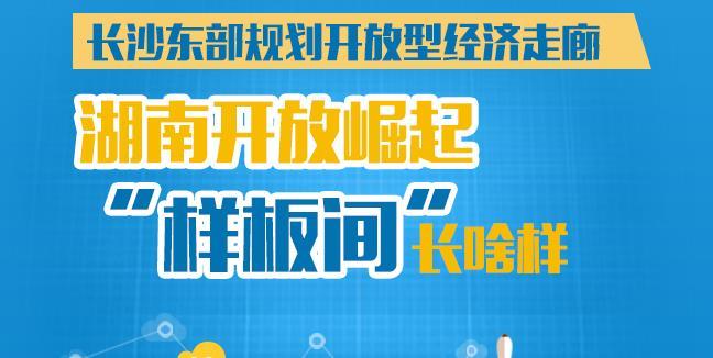 """长沙东部规划开放型经济走廊 湖南开放崛起""""样板间""""长啥样"""