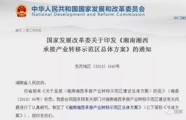 湘南湘西承接产业转移示范区总体方案(全文)