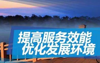 抓产业促发展 湖南持续优化发展环境
