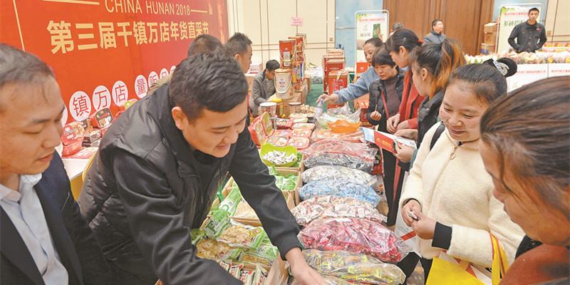 年货直采节 在韶山开幕
