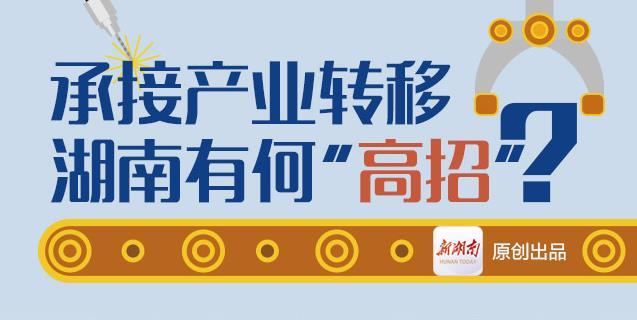 """【图解】承接产业转移,湖南有何""""高招"""""""