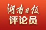 """湖南日报评论员:打好组合拳 当好""""领头雁"""""""