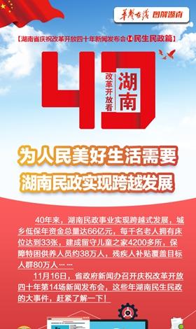 湖南民政实现跨越发展
