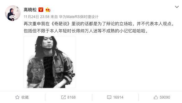 高晓松晒照:年轻时像吴亦凡,吴亦凡喊话:您怎么有我照片?