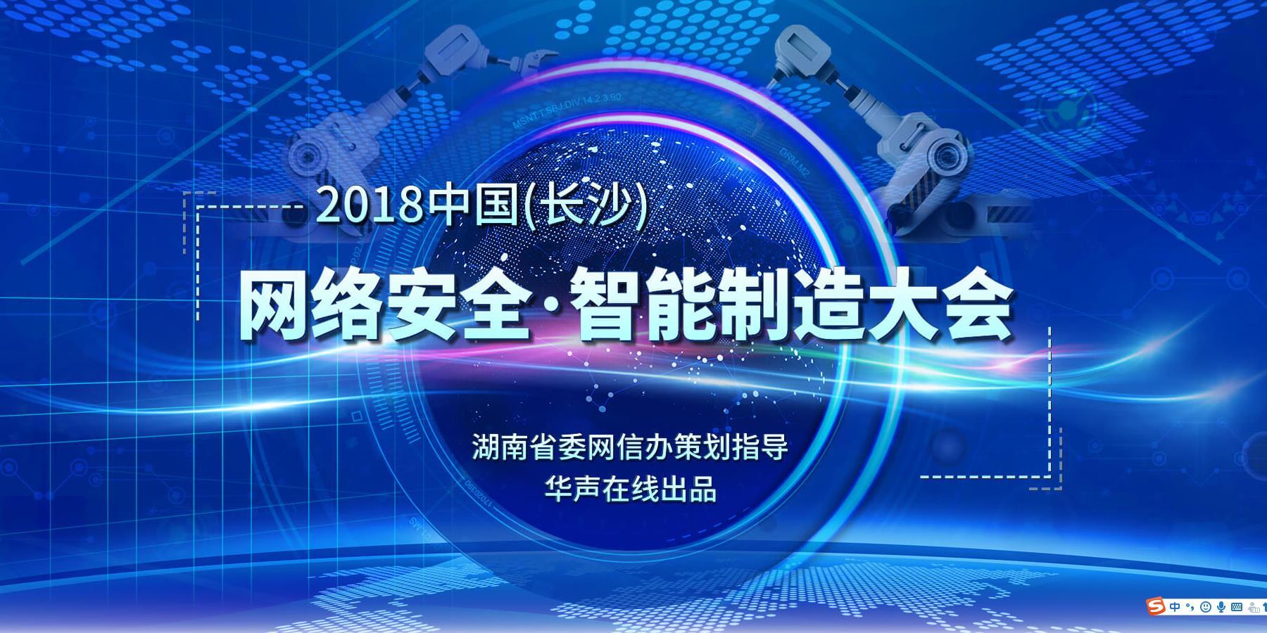 2018中国(长沙)网络安全•智能制造大会