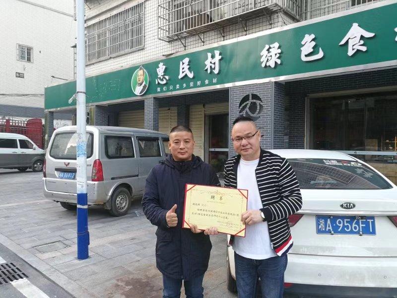 惠民村:让食材更美味,流通更安全