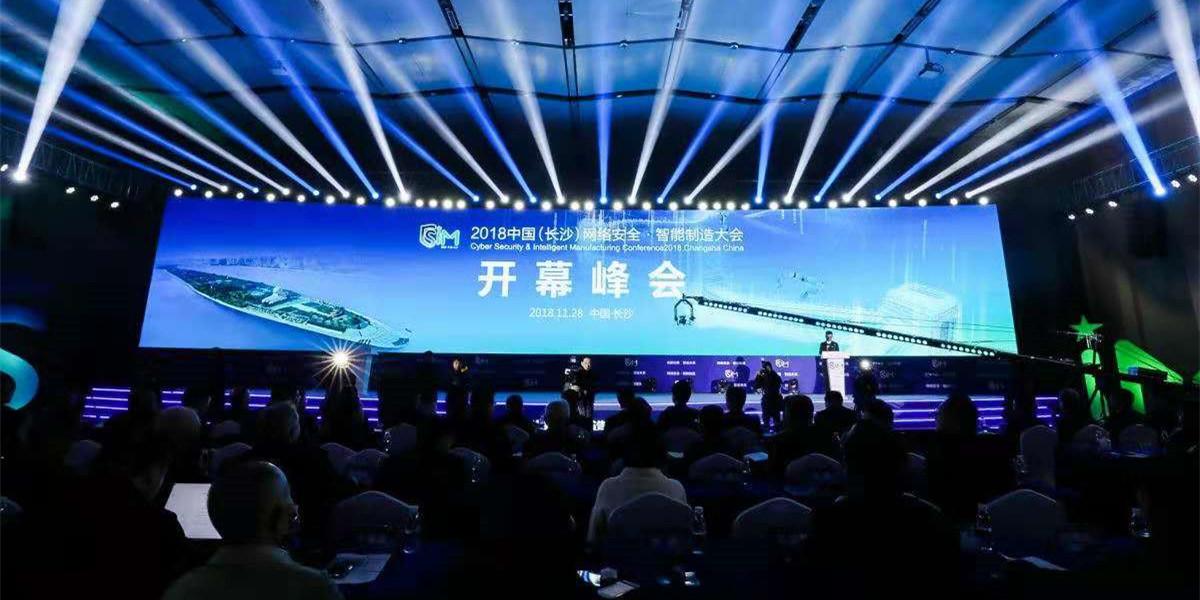 中国(长沙)网络安全·智能制造大会开幕