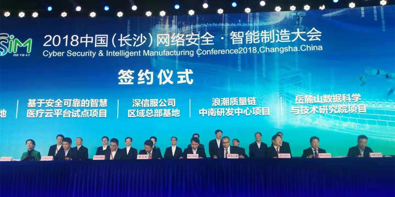 中国(长沙)网络安全·智能制造大会现场签约11项目