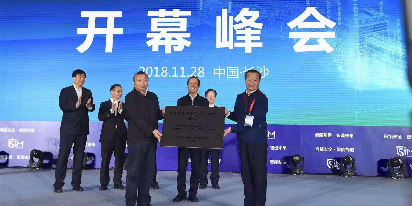 湘江新区智能系统测试区获工信部授牌,正式跻身国家队
