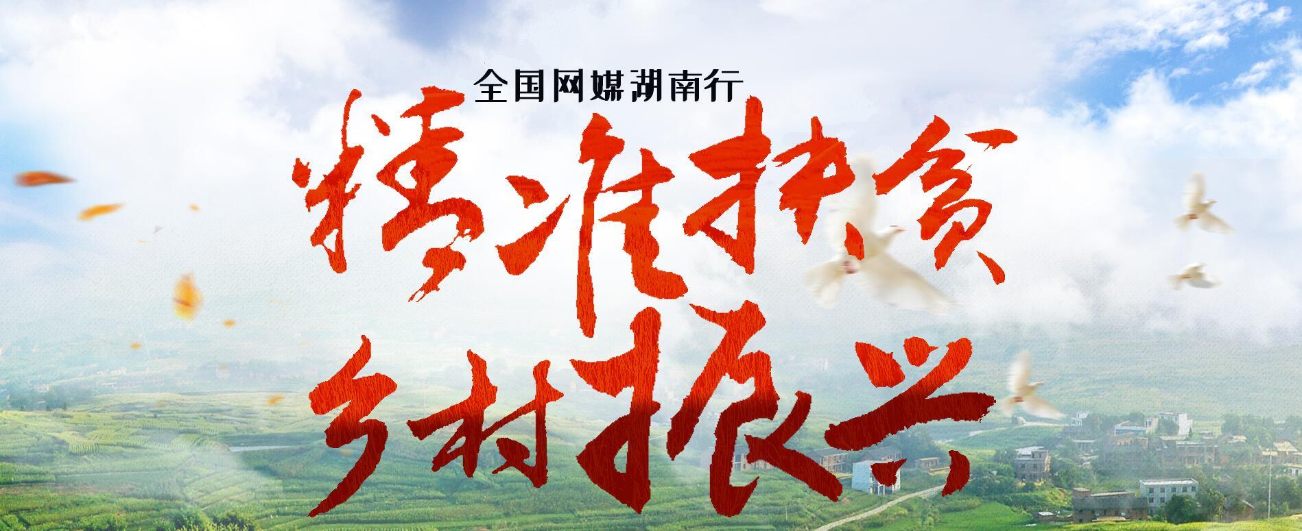 """华声直播>>""""精准扶贫 乡村振兴""""全国网媒湖南行"""