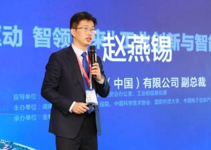 金蝶软件副总裁赵燕锡:连接,打造新一代产业互联网平台