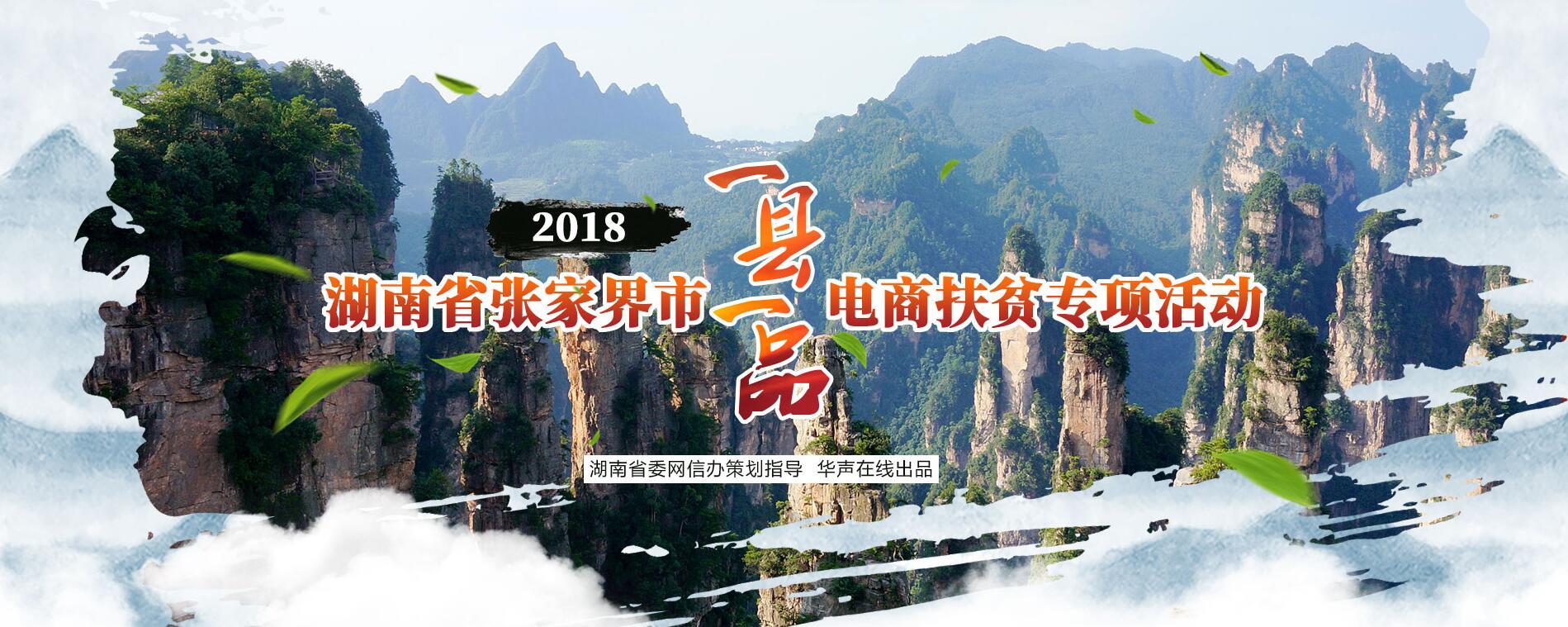 """华声直播>>""""2018湖南省张家界市'一县一品'电商扶贫专项活动"""