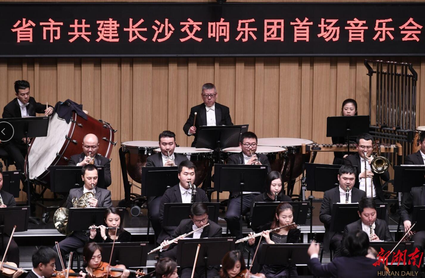 长沙交响乐团揭牌 力争在5年内成为国内一流交响乐团 新湖南www.hunanabc.com