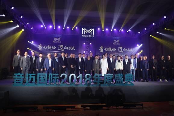 汇聚音迈能量,音为鼓动,迈向未来 音迈国际2018年盛典完美落幕