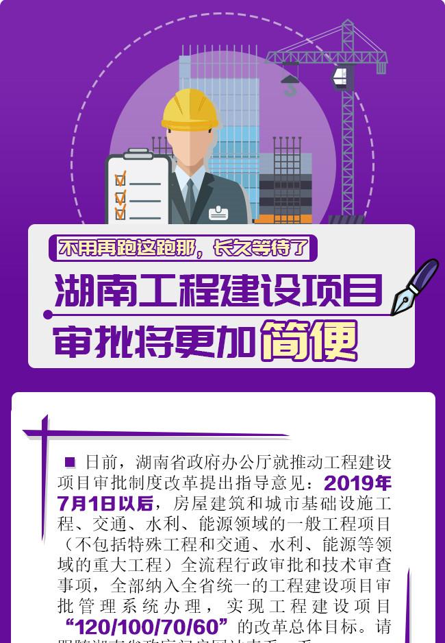 【图解】湖南工程建设项目审批将更加简便