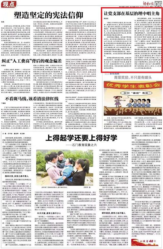 [长沙] 朱远红:让党支部在基层治理中唱主角 新湖南www.hunanabc.com